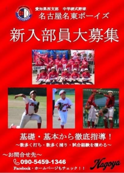【新入団】 新たに1名決定!!